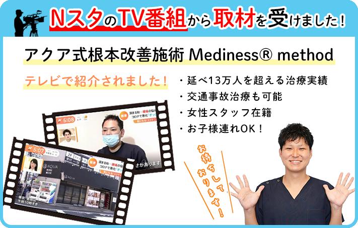 テレビ紹介