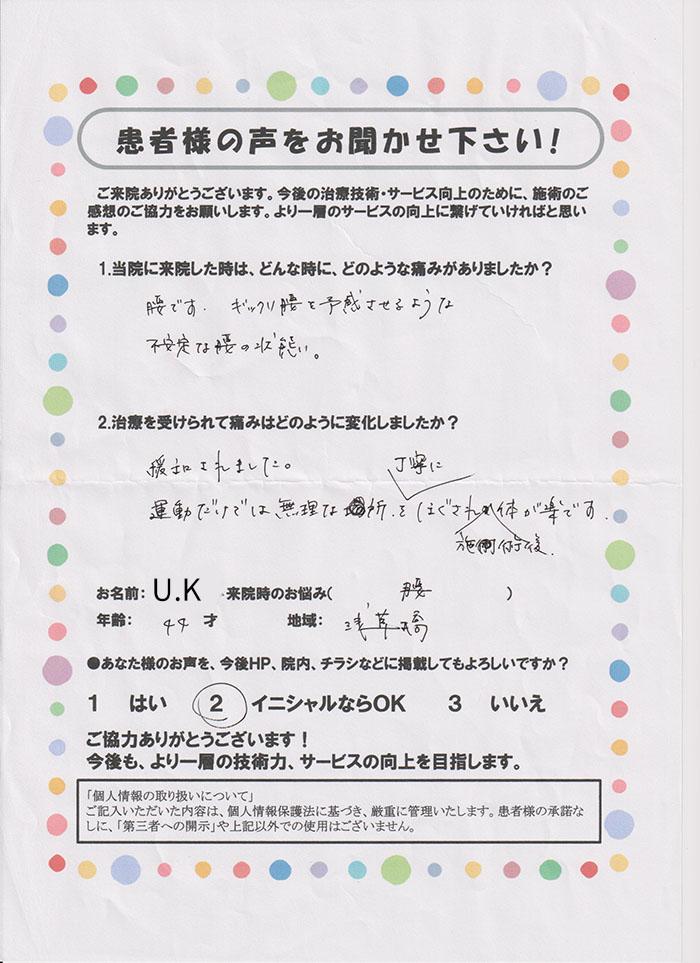 浅草橋 U.K様 44歳 腰